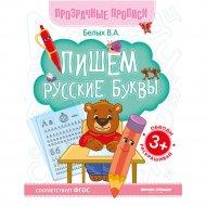 Книга «Пишем русские буквы. Прозрачные прописи».
