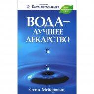Книга «Вода - лучшее лекарство» Мейеровиц С.