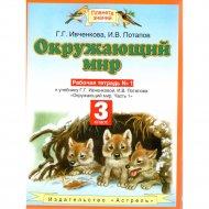 Книга «Окружающий мир. Рабочая тетрадь № 1, 3 класс » Г.Г.Ивченкова.