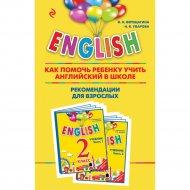 «Как помочь ребенку учить английский» И.Н. Верещагина., Н.В. Уварова.