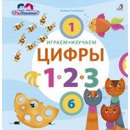 Книга «Играем, изучаем цифры».