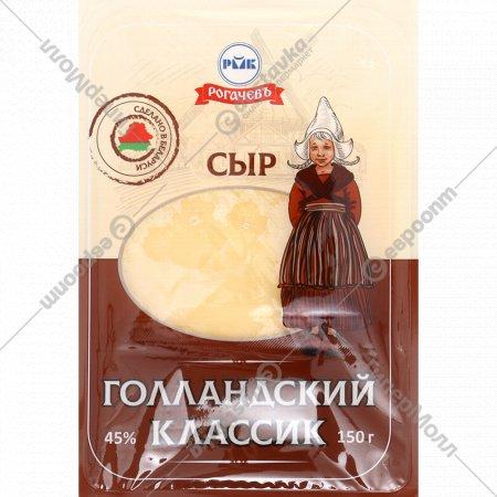 Сыр полутвердый «Голландский классик» 45%, 150 г.