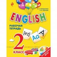 «English. Рабочая тетрадь. 2 класс» + СD Верещагина И., Уварова Н.
