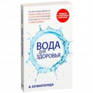 Книга «Вода для здоровья» Батмангхелидж Ф.