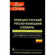 Словарь для школьников «Немецко-русский. Русско-немецкий».