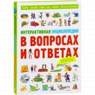 Книга «Интерактивная энциклопедия в вопросах и ответах».