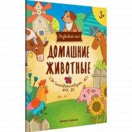 Книга «Домашние животные. Книжка-развивайка».