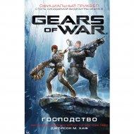 «Gears of War. Господство» Хаф Д.