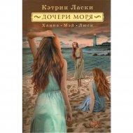 Книга «Дочери моря» Ласки Кэтрин