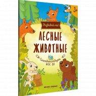 Книга «Лесные животные. Книжка-развивайка».