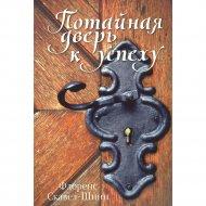 Книга «Потайная дверь к успеху» Скавел-Шинн Ф.