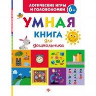 Книга «Умная книга для малыша. Логические игры и головоломки».