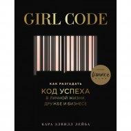 «Как разгадать код успеха в личной жизни, дружбе и бизнесе» Лейба К.