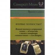 Книга «Время и книги» С. Моэм.