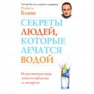Книга «Секреты людей, которые лечатся водой» Блаво Р.