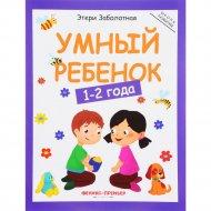 Книга «Умный ребенок: 1-2 года».