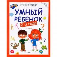Книга «Умный ребенок: 2-3 года».