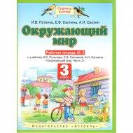 Книга «Окружающий мир. Рабочая тетрадь № 2. 3 класс» И.В. Потапов.