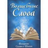 Книга «Волшебные слова» Скавел-Шинн Ф.