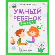 Книга «Умный ребенок: 3-4 года».