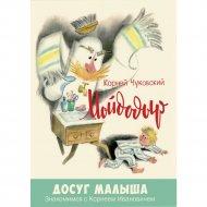 Книга «Мойдодыр».