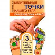 Книга «Целительные точки нашего тела. Практический атлас» Коваль Д.