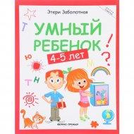 Книга «Умный ребенок: 4-5 лет».