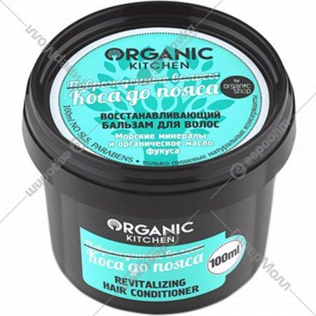 Бальзам для волос «Organic Kitchen» восстанавливающий, 100 мл.