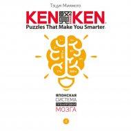 «KenKen. Японская система тренировки мозга. Книга 4» Миямото Т.
