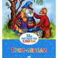 Книга «Мы читаем по слогам. Гуси-лебеди».