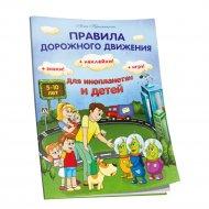 Книга «Правила дорожного движения для инопланетян и детей» Красницкая.