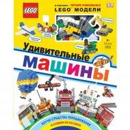 «LEGO. Удивительные машины» + набор из 61 элемента.
