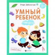 Книга «Умный ребенок. Учим цвета».