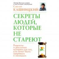 Книга «Секреты людей, которые не стареют» Кашницкий С.Е.