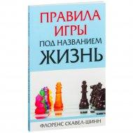 Книга «Правила игры под названием жизнь» Скавел-Шинн Ф.