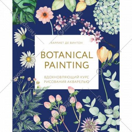 «Botanical painting» Харриет де Винтон.