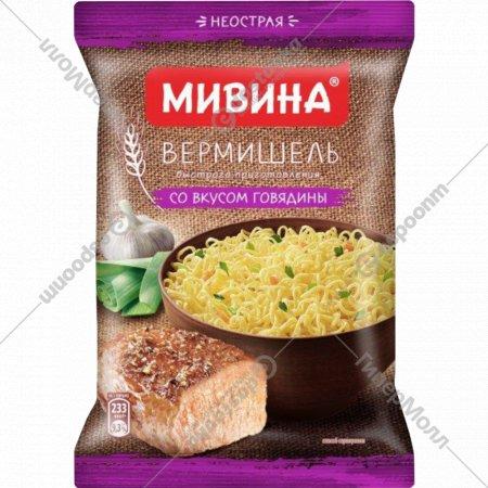 Вермишель «Мивина» со вкусом говядины 50 г.