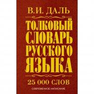 Книга «Толковый словарь русского языка» В.И.Даль.