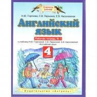 Книга «Английский язык. 4 класс. Рабочая тетрадь №1» Н.Ю. Горячева