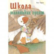 Книга «Школа маленьких гусят».