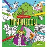 Книга «Найди и расскрась. Принцессы».