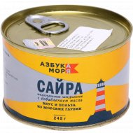 Сайра натуральная «Азбука моря» с добавлением масла, 245 г.