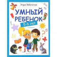 Книга «Умный ребенок. 5-6 лет».