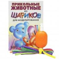 Книга «Прикольные животные из шариков для моделирования+насос+шарики».
