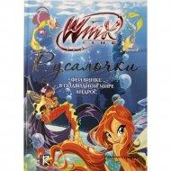 Книга «Winx. Русалочки. Приключения Винкс» Орлова Анна.