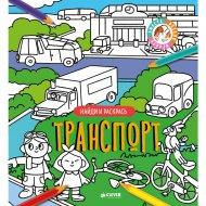 Книга «Найди и расскрась. Транспорт».