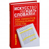 Книга «Искусство убеждать словами: как пишутся гениальные тексты».