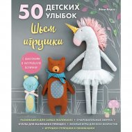 «50 детских улыбок. Шьем игрушки» Версо Э.