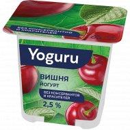 Йогурт «Yoguru» без консервантов, вишня, 2.5%, 125 г.