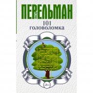 «101 головоломка» Перельман Я.
